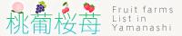 桃葡桜苺 -もぶさい-