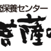 公式 | 甲州市交流保養センター 大菩薩の湯 – 甲州市交流保養センター大菩薩の
