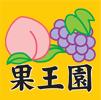 果王園 | 山梨県で桃狩り・ぶどう狩り