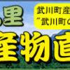 武川米・納豆・ながいもが大好評|武川町農産物直売センター